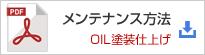 PDF版のメンテナンス方法(OIL塗装仕上げ)をダウンロード