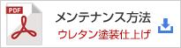 PDF版のメンテナンス方法(ウレタン塗装仕上げ)をダウンロード