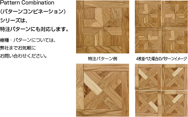 Pattern Combination(パターンコンビネーション)シリーズ特注パターン