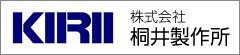 株式会社桐井製作所